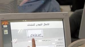 Internet censuré en egypte